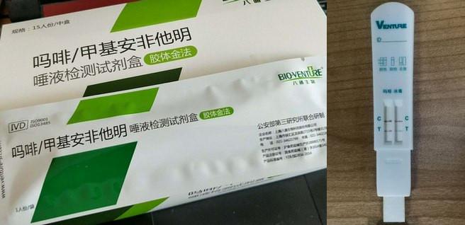 唾液毒品检测试纸