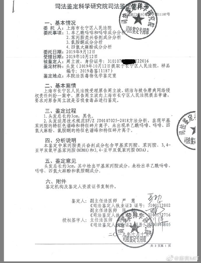 周立波毒品毛发鉴定报告